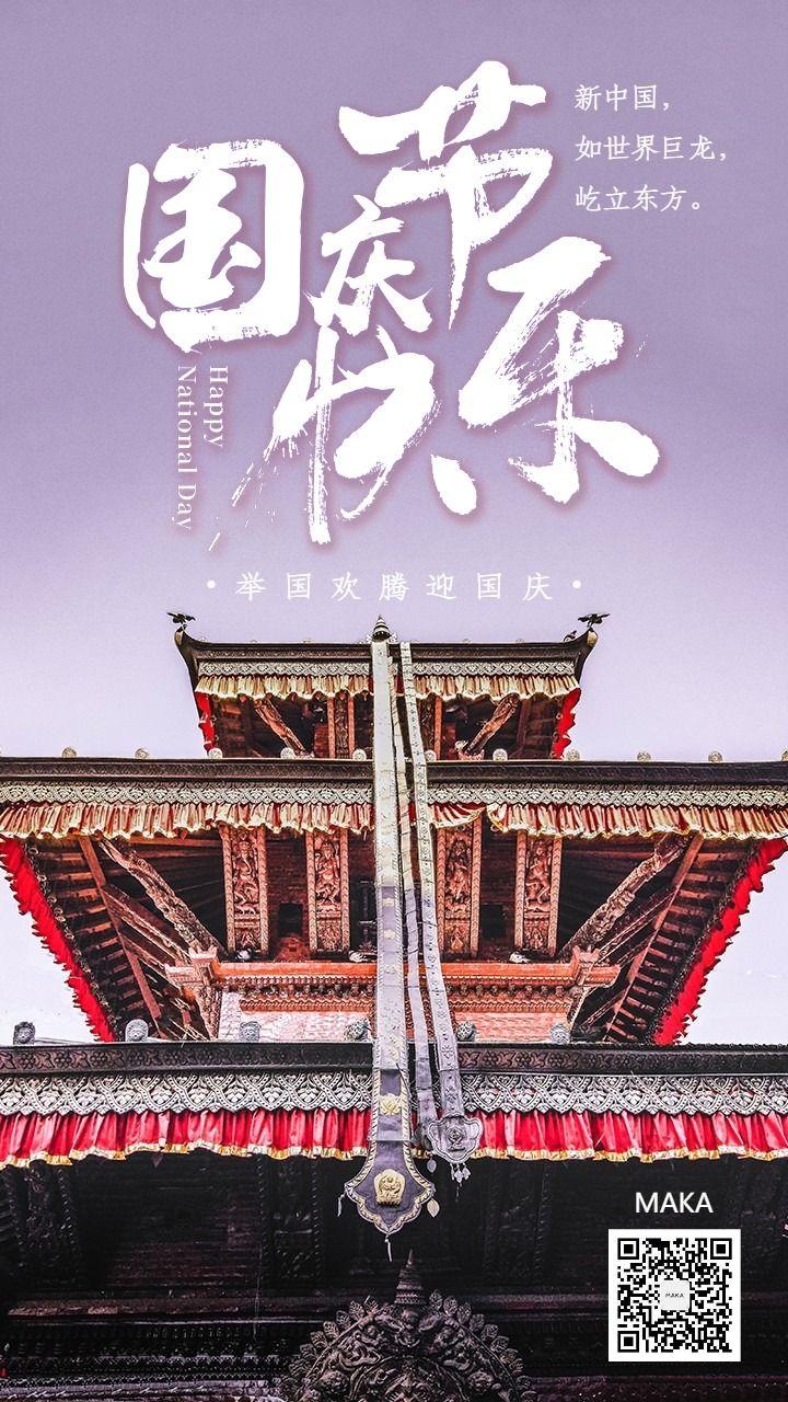 国庆节快乐中式韵味普天同庆祝福贺卡