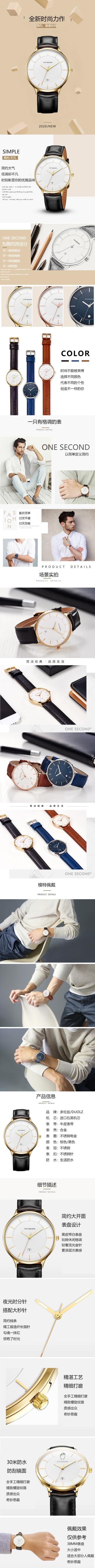 时尚简约手表电商详情页