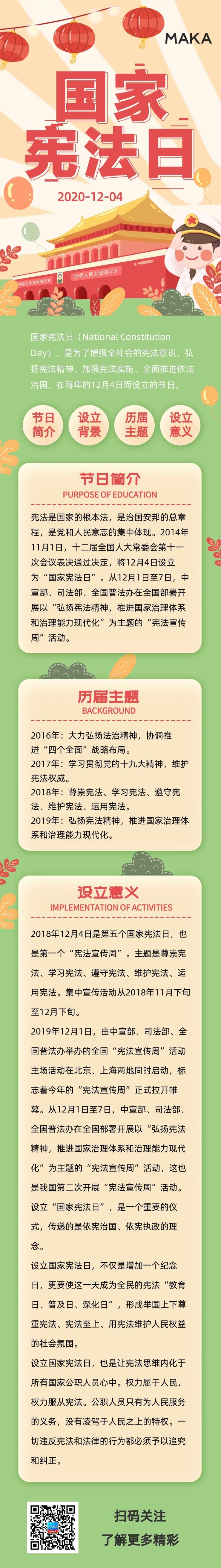 绿色扁平简约风格国家宪法日节日宣传长页H5