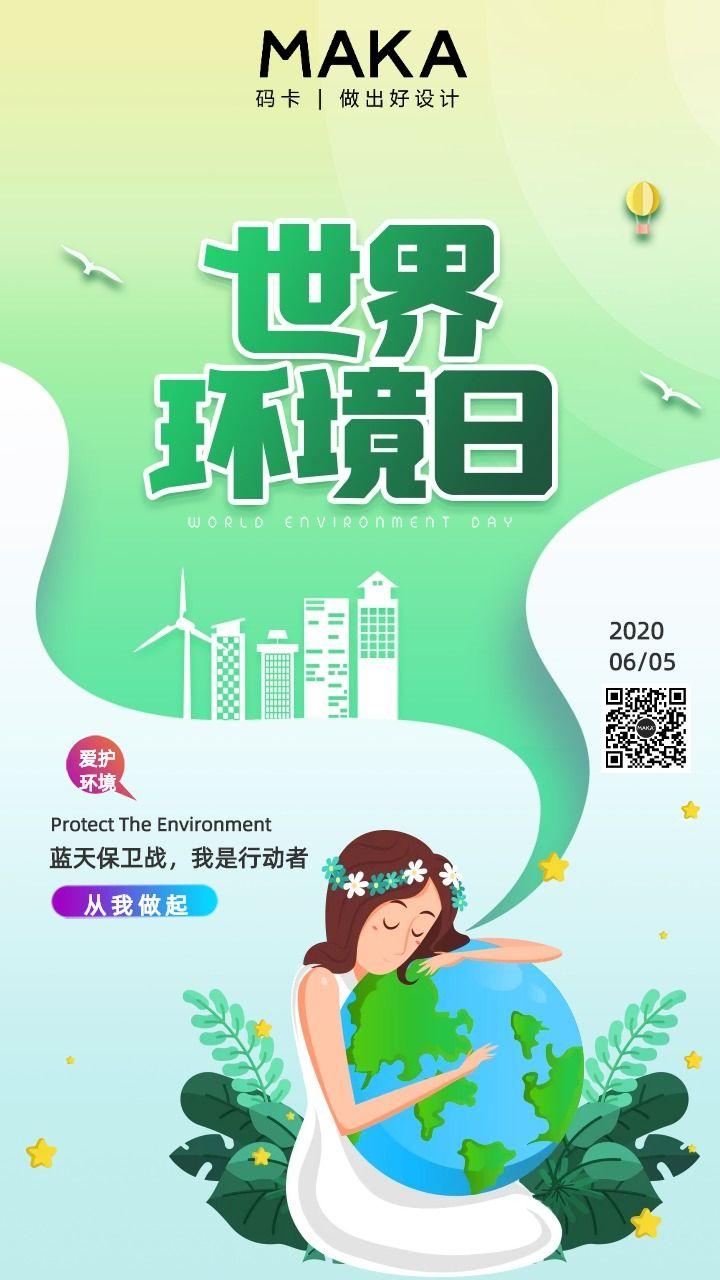 绿色清新世界环境日公益宣传手机海报
