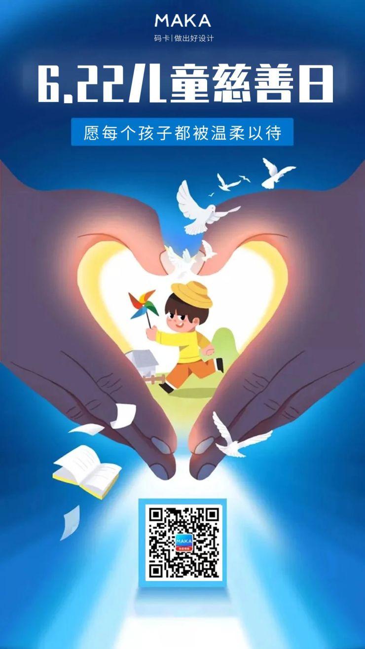 6.22儿童慈善活动日