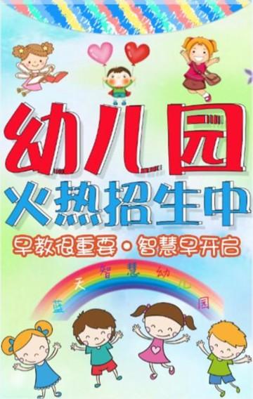开学季幼儿园招生宣传册/幼儿园暑假培训班宣传册/幼儿园早教班可爱宣传册