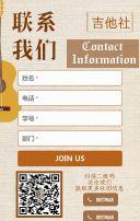 吉他社音乐社团招新模板