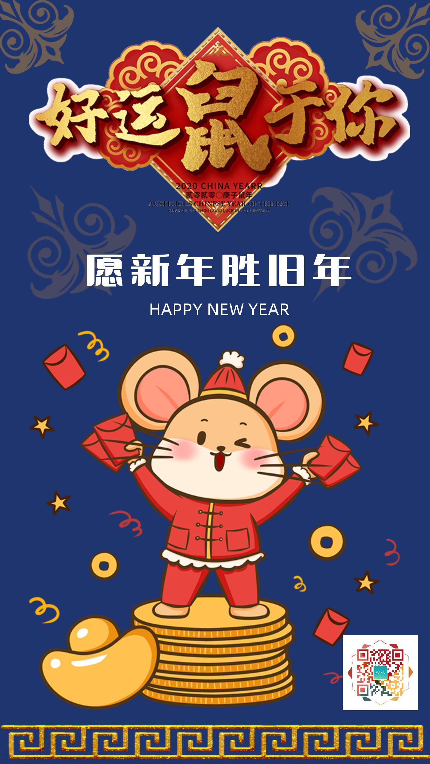 新年春节卡通风可爱日签手机海报贺卡