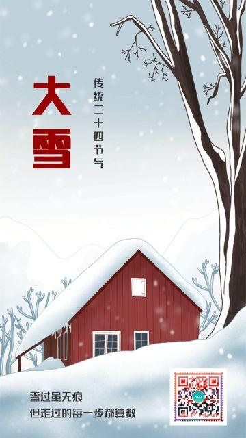 AMC二十四节气之大雪海报唯美浪漫节气海报企业宣传