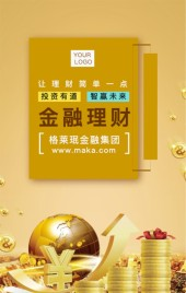 金融理财行业公司简介产品类型介绍企业团队形象宣传H5