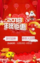 中国红年终钜惠/年末促销