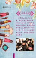 蓝色复古风美妆化妆品通用模板