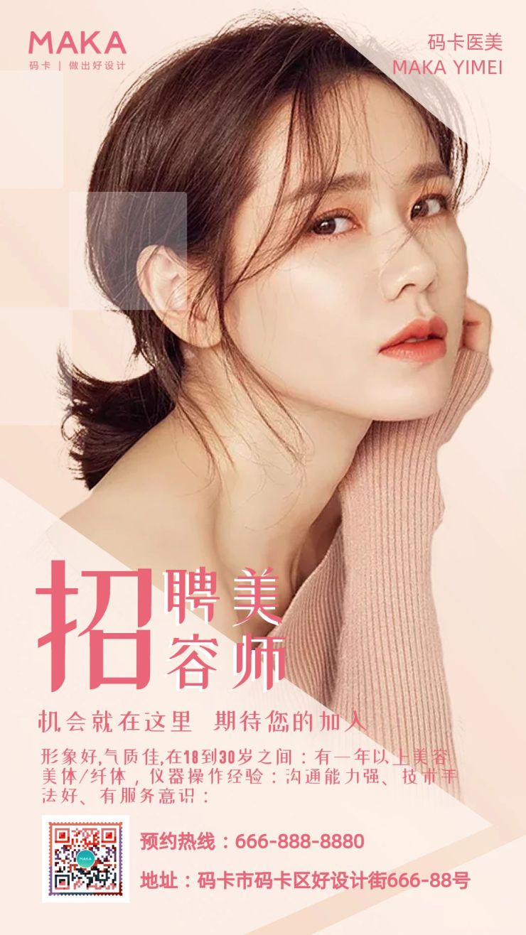 粉色唯美风美业美容院招聘宣传海报