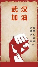 武汉疫情万众一心文化宣传视频