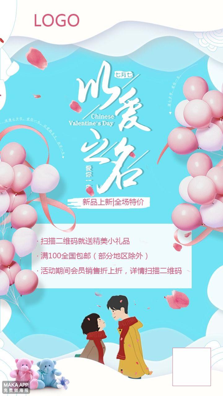 【七夕情人节4】七夕唯美浪漫活动宣传促销通用海报