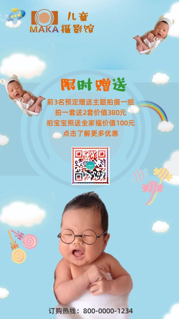 唯美时尚儿童摄影中心推广活动海报