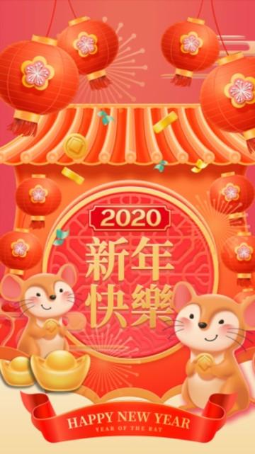 2020庚子鼠来宝有福红色喜庆新年祝福贺卡