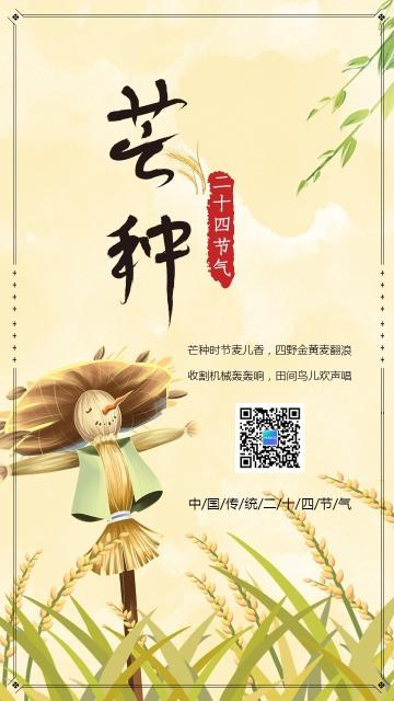 黄色小清新文艺芒种节气日签海报