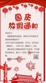 红色简约大气公司十一国庆节放假通知 公司节日放假安排宣传海报