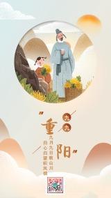 简约清新插画设计风格中国传统节日重阳节宣传海报