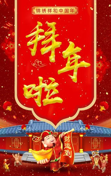 红色喜庆拜年啦新年新春拜年H5