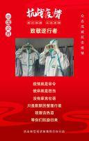 红色抗战疫情武汉加油承诺接力宣传H5