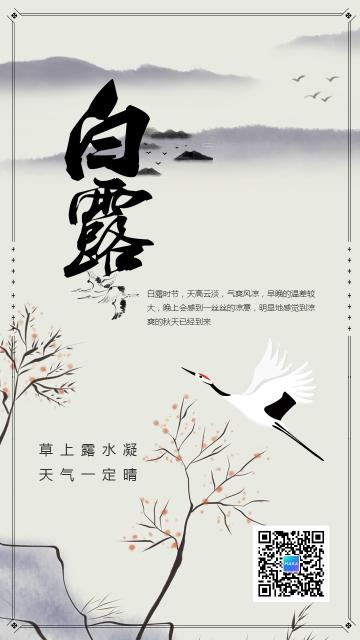 灰色简约中国风白露节气日签海报