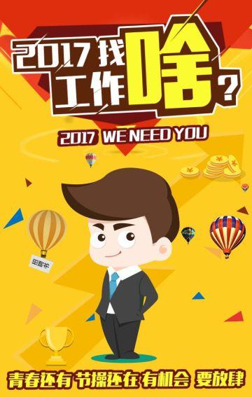 企业招聘之2017找啥工作!