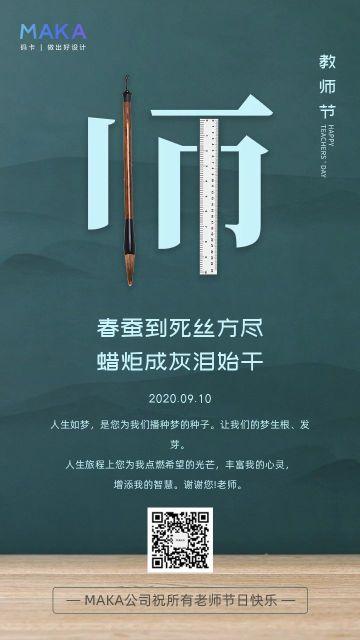 绿色简约风格教师节祝福宣传贺卡海报