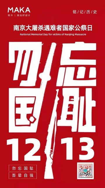 红色简约南京大屠杀遇难者国家公祭日宣传海报
