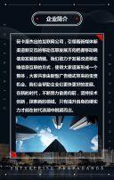 高端商务黑白简约企业宣传册公司宣传画册H5