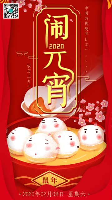 2020鼠年新年快乐贺岁祝福企业宣传春节新春新年贺卡日签朋友圈促销海报
