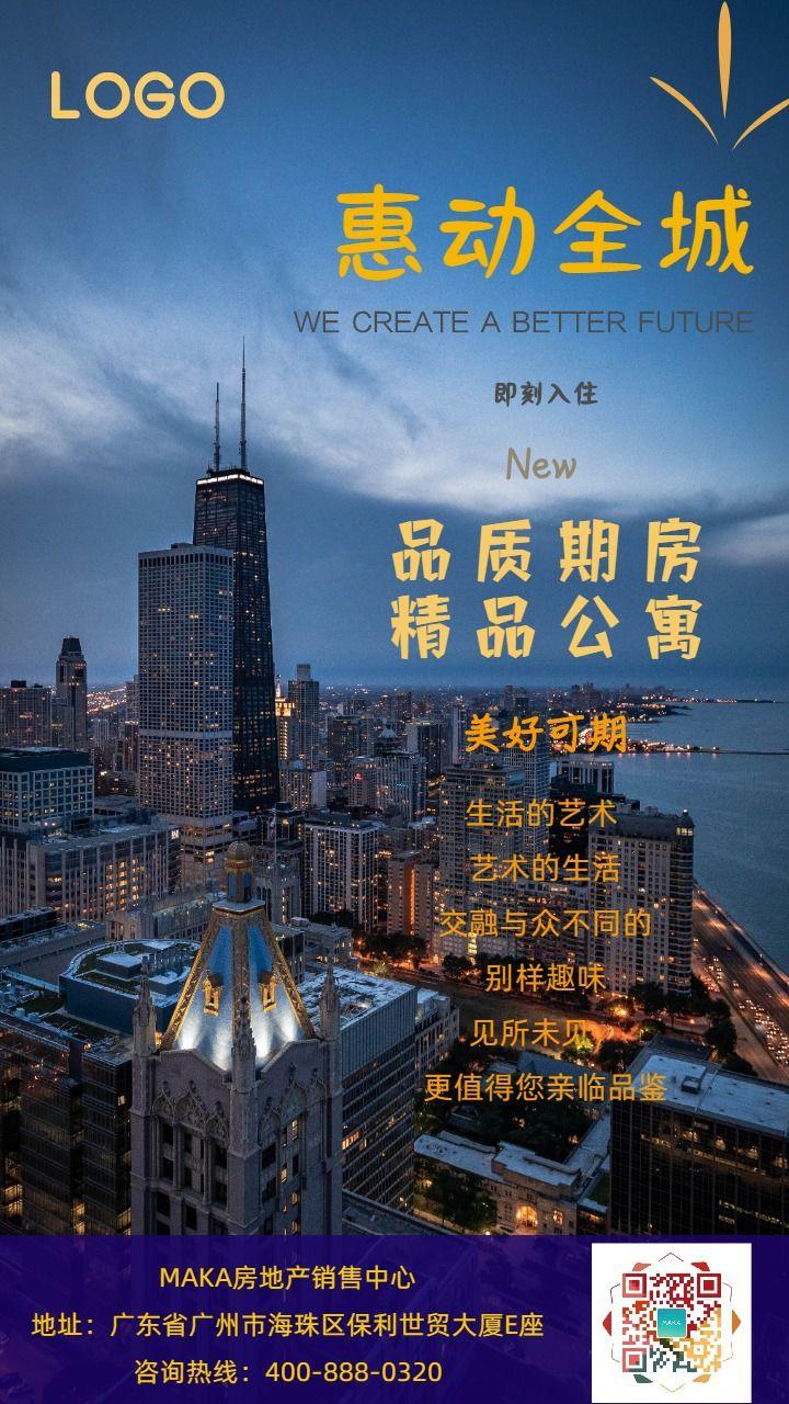 蓝色房地产商务大气宣传介绍通用手机海报