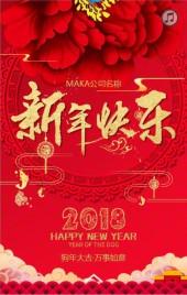 中国风2018年狗年新年贺岁公司宣传