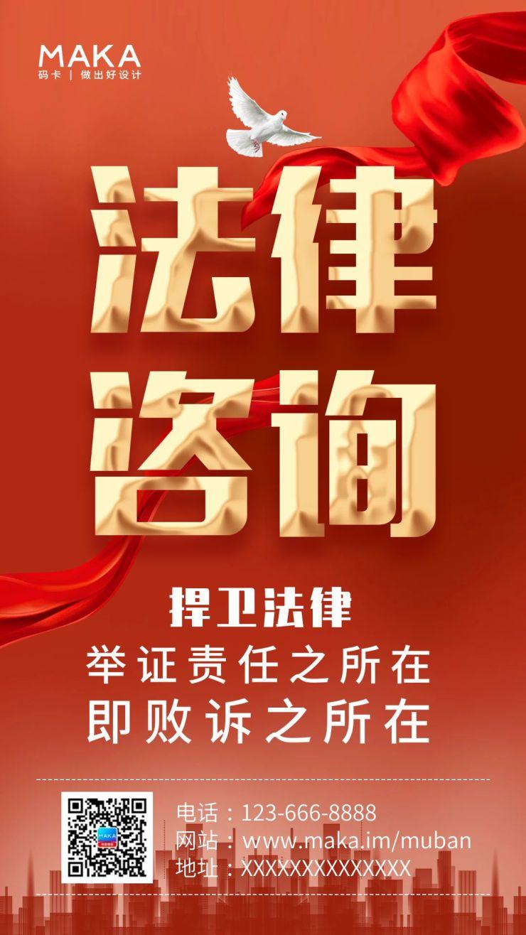 红色法律咨询手机海报