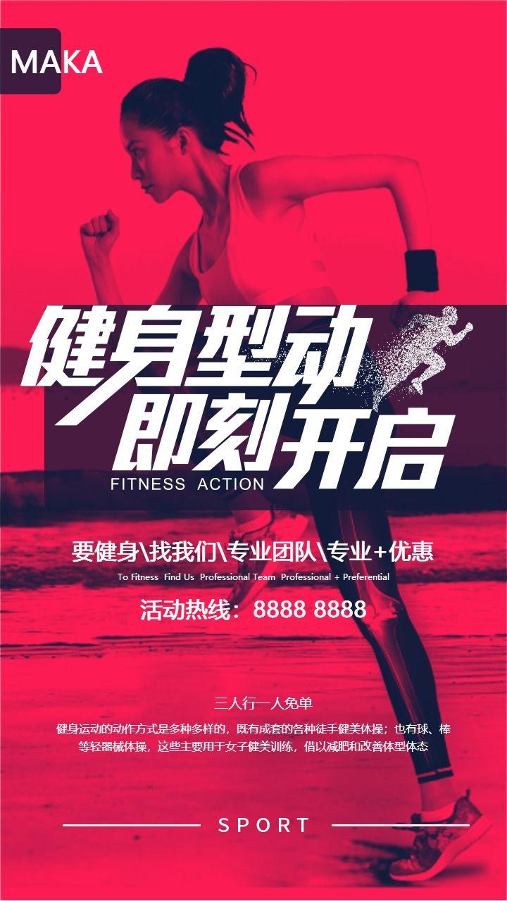 健身运动塑形手机海报