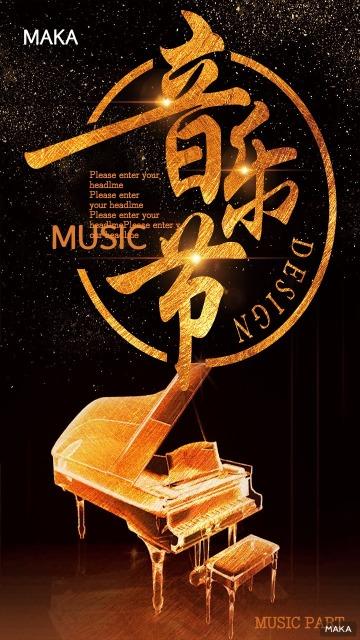 黑金色高端大气音乐节宣传海报