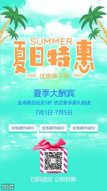 夏日特惠 夏季上新 活动海报 新品上市 夏季折扣 换季折扣