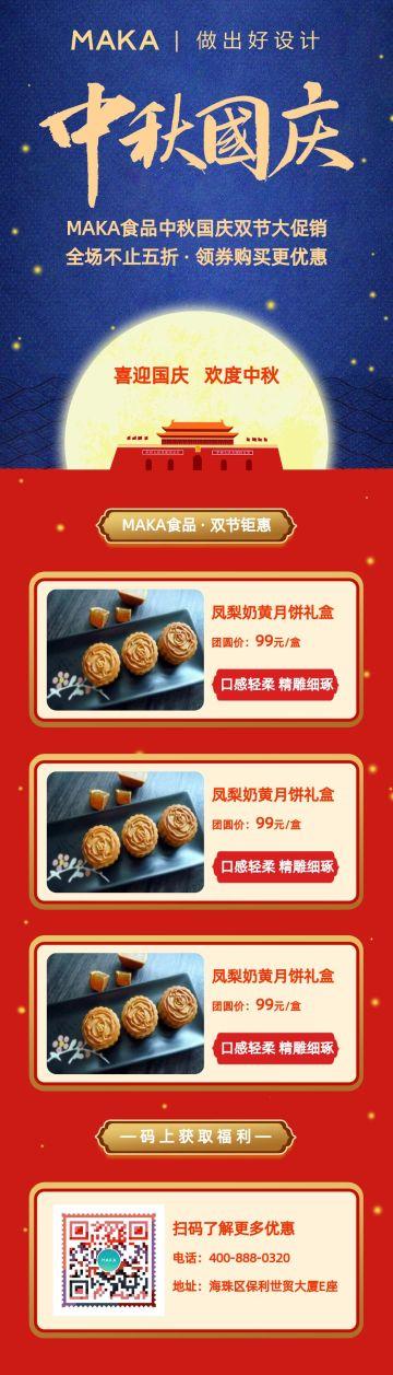 中秋国庆双节大促宣传文章长图