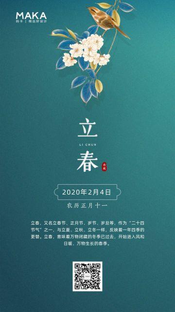 绿色创意中国风立春节气海报