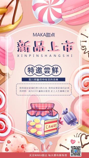 餐饮类甜品新品上市特邀尝鲜粉色宣传手机海报
