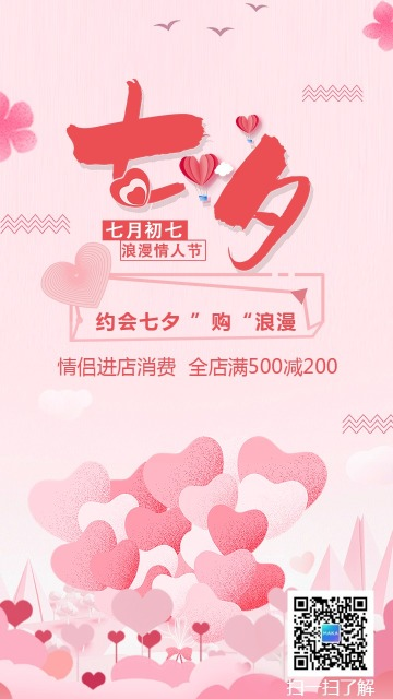 粉色浪漫清新店铺七夕情人节促销打折活动宣传海报