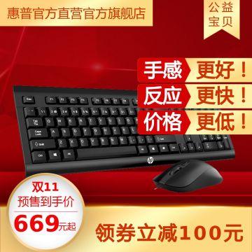 双11电脑配件预售商品主图