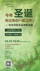 圣诞节2020年绿色时尚复古潮流大气宣传活动海报