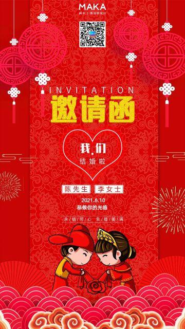 结婚邀请函  手机海报