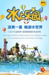 暑假清新文艺旅游促销活动H5