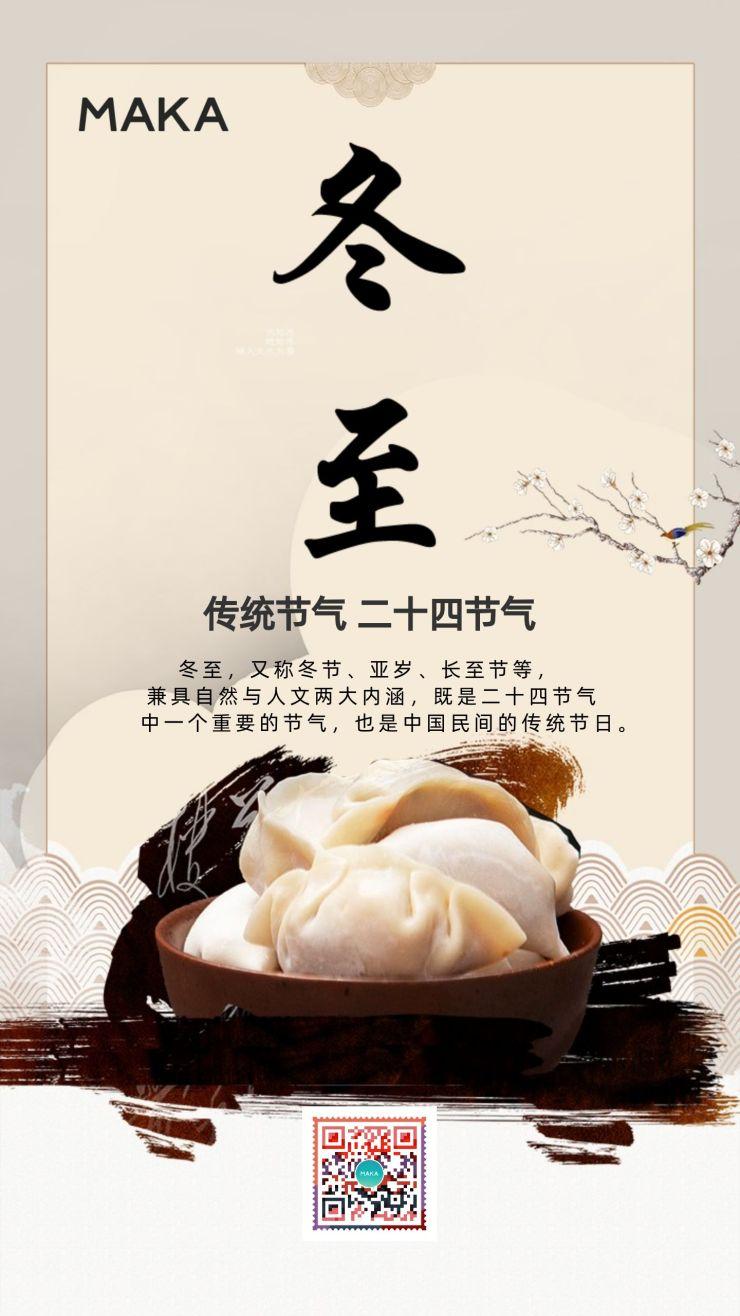 中国风简约二十四节气之冬至海报