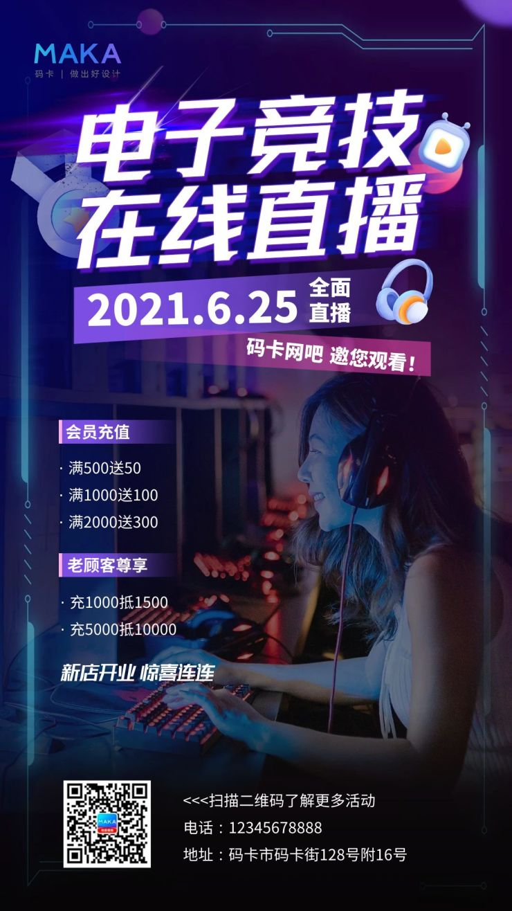 网咖新店开业电竞直播宣传海报
