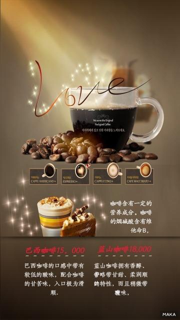棕色调的咖啡