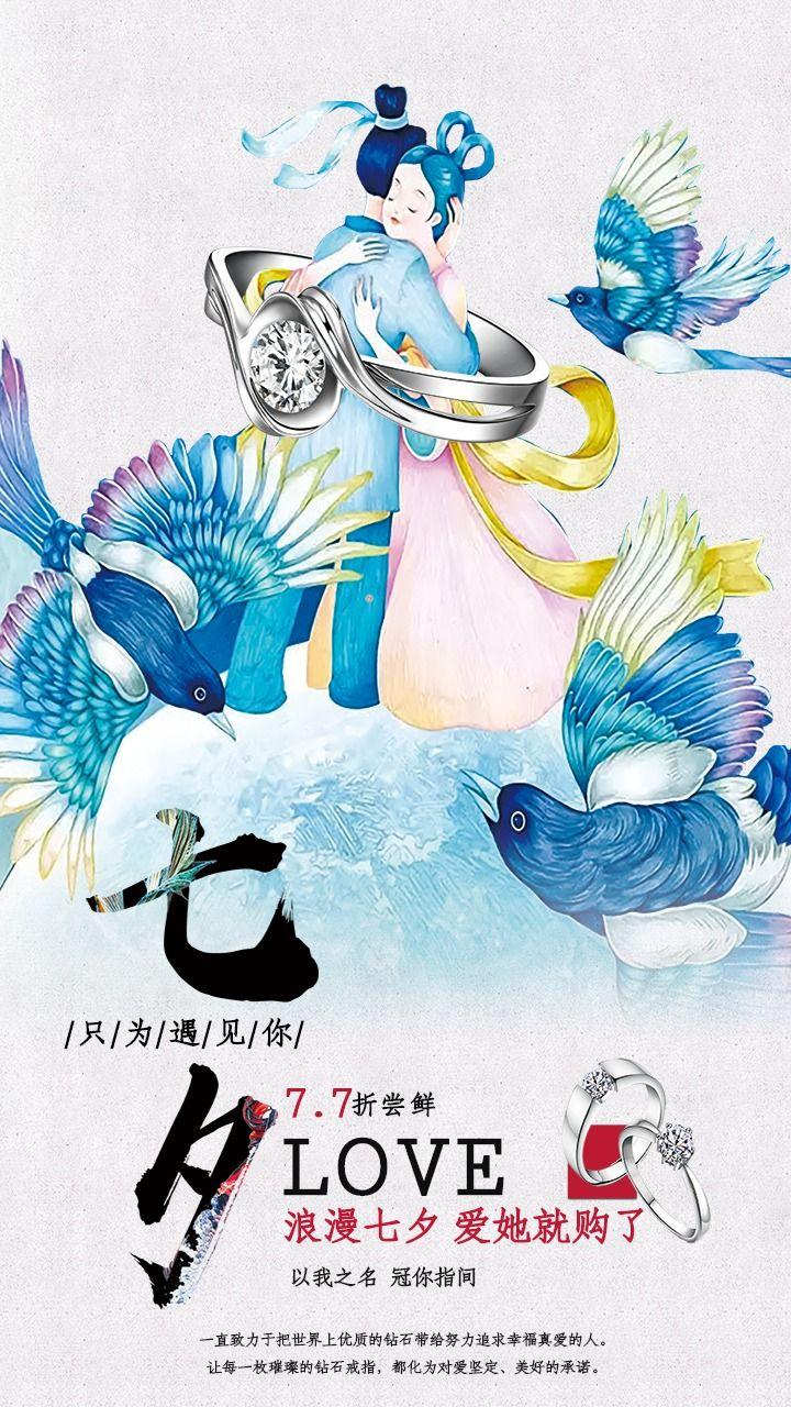 中国风七夕节日促销海报