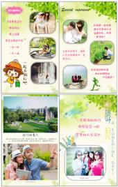踏青纪念册/旅游纪念册/生活记录