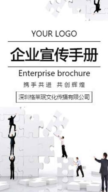 清新文艺企业宣传手册视频