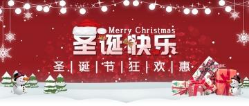 红色圣诞快乐圣诞雪人圣诞礼物