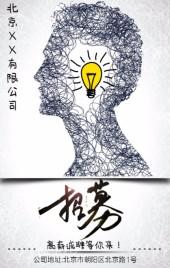 白色创意企业招聘翻页H5